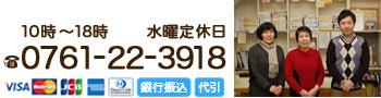 石川県小松市本折町72 大杉屋ふとん店 0761-22-3918