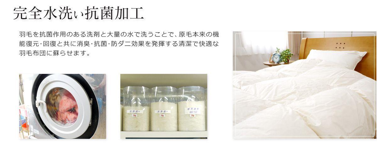 水洗い抗菌加工-03