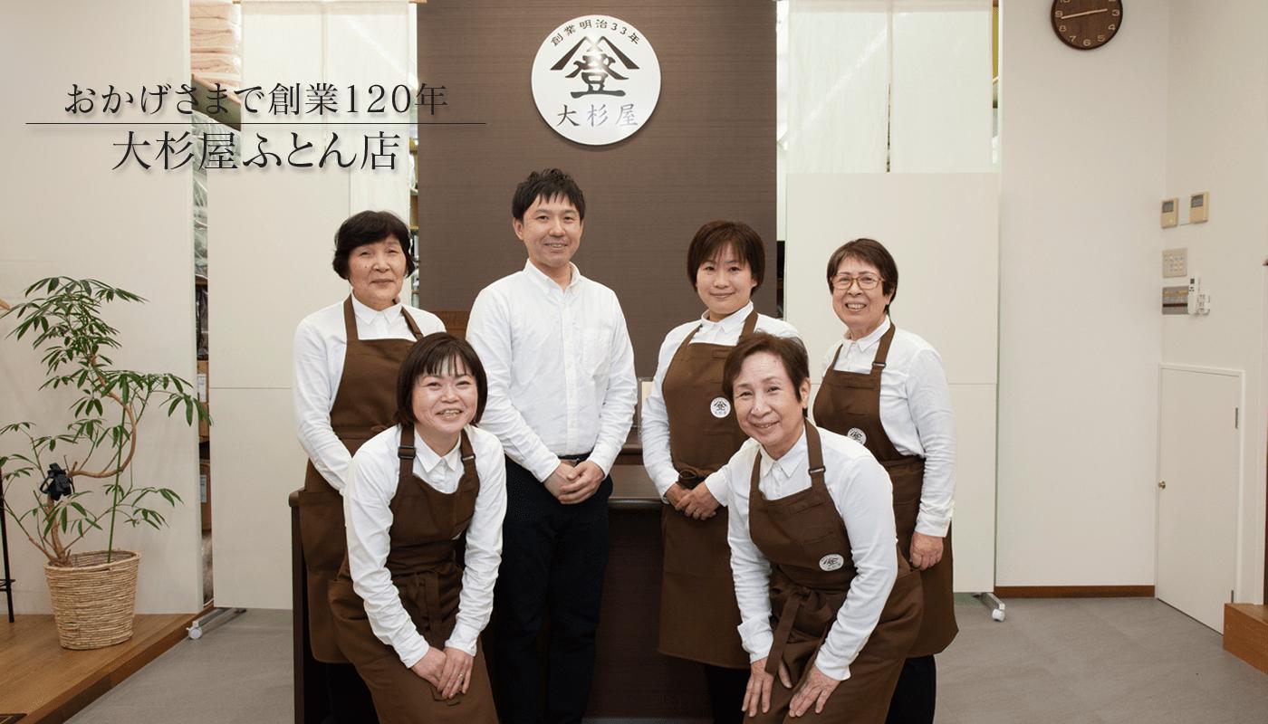 石川県小松市 大杉屋ふとん店
