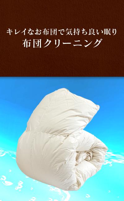 羽毛布団クリーニング